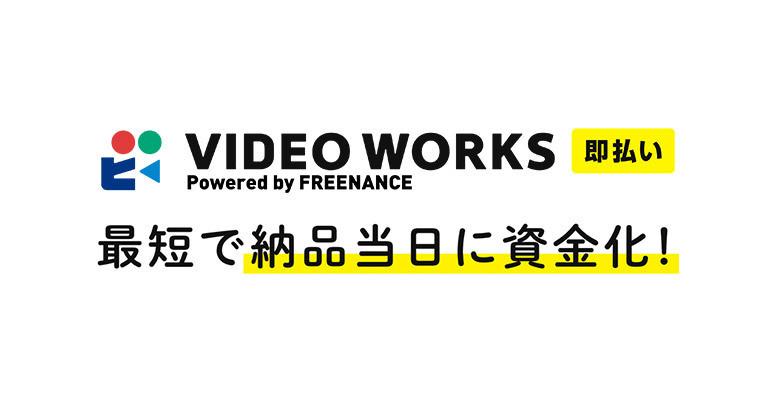 VideoWorks即払い