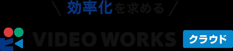 効率化を求める VideoWorks クラウド
