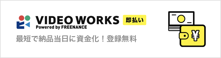 VideoWorks即払いpowered by FREENANCE - 最短で納品当日に資金化!登録無料