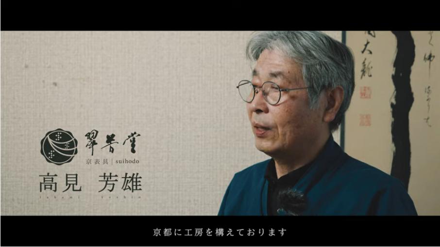 京都 伝統工芸士のプロモーションビデオ