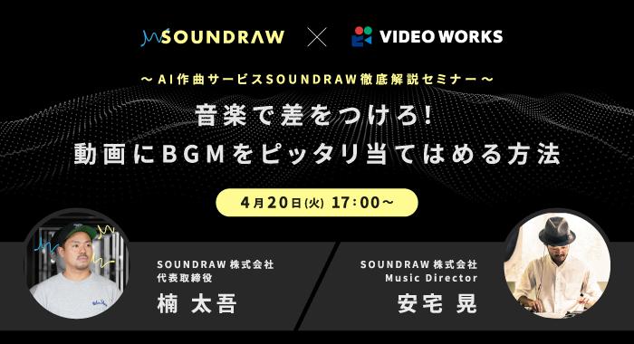 音楽で差をつけろ! 動画にBGMをピッタリ当てはめる方法  ~AI作曲サービス SOUNDRAW 徹底解説セミナー~
