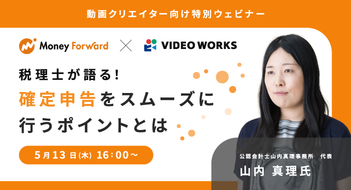 110022808VideoWorksサービス概要オンライン説明会 Vol.8