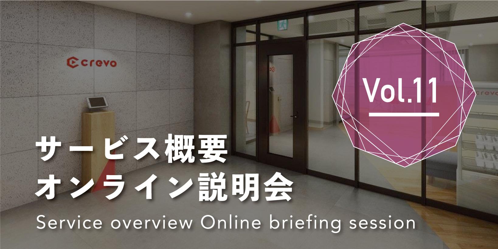 VideoWorksサービス概要オンライン説明会 Vol.11