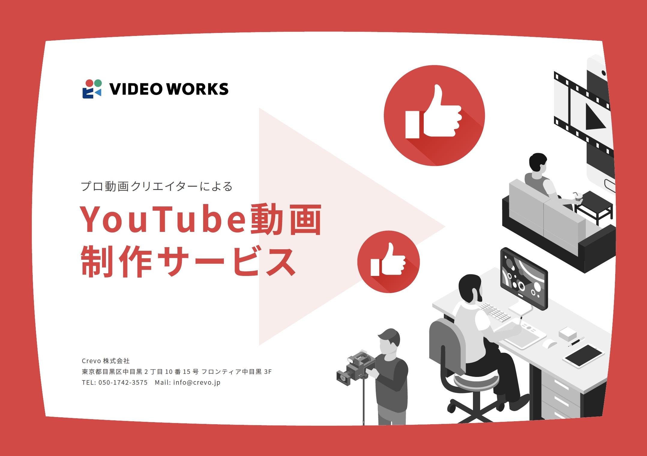 プロ動画クリエイターによる YouTube動画制作サービス