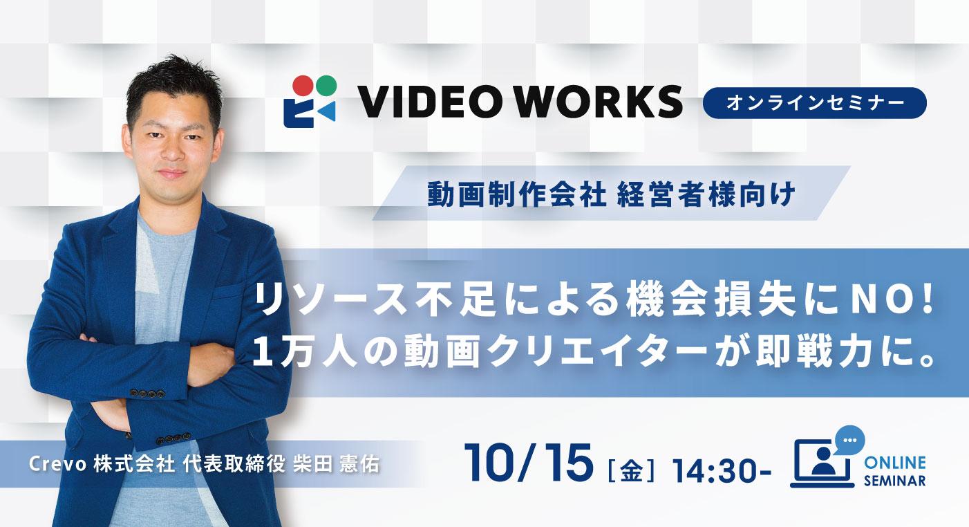 リソース不足による機会損失にNO!1万人の動画クリエイターが即戦力に。VideoWorksオンラインセミナー